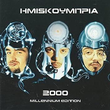 2000 Millennium Edition