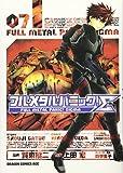 フルメタル・パニック!Σ7 (角川コミックス ドラゴンJr. 85-7)