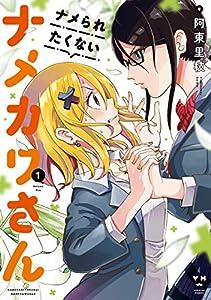 ナメられたくないナメカワさん: 1【イラスト特典付】 (百合姫コミックス)