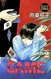 GAME -獲物もしくは遊技- 2