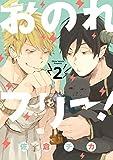 おのれフリー!2 (it COMICS)