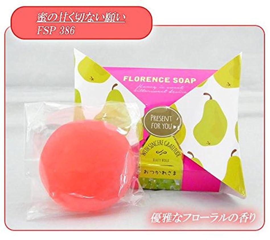 対細い相関するビューティーワールド BWフローレンスの香り石けん リボンパッケージ 6個セット 蜜の甘く切ない願い