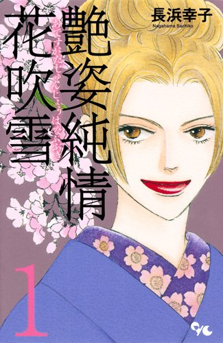 艶姿純情花吹雪 1 (オフィスユーコミックス)
