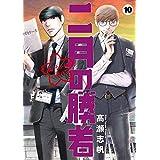 二月の勝者 ー絶対合格の教室ー (10) (ビッグコミックス)