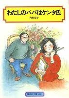わたしのパパはケンタ氏 (偕成社文庫3121)