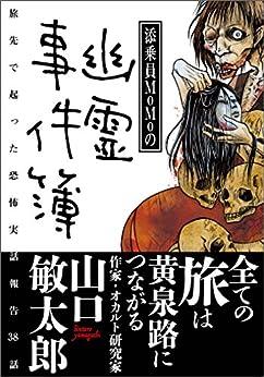 [MoMo]の添乗員MoMoの幽霊事件簿 (みなみ文庫)