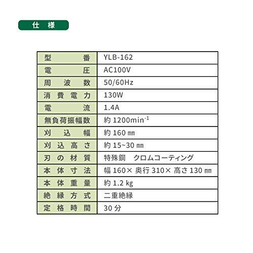 [山善]電動芝生バリカンAC電源(刈込幅60mm)(刈込高さ調整15-30mm)(延長コード10m付き)YLB-162
