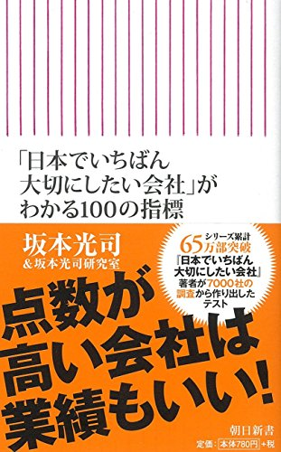 「日本でいちばん大切にしたい会社」がわかる100の指標 (朝日新書)の詳細を見る