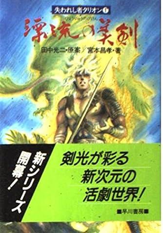 漂流の美剣 (ハヤカワ文庫 JA―失われし者タリオン (242))