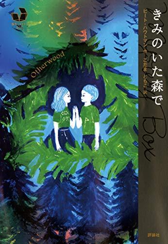 きみのいた森で (海外ミステリーBOX)