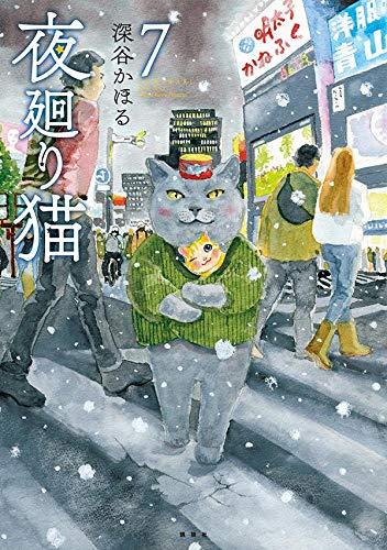 夜廻り猫(7) _0