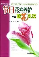 节日花卉养护与送花礼仪