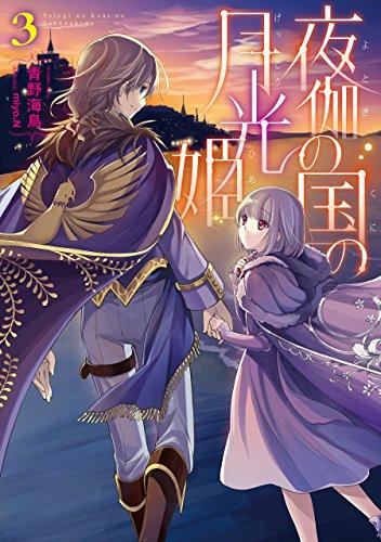 夜伽の国の月光姫3 (TOブックスラノベ)