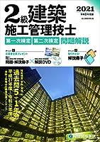 51Zw9ioPLgL. SL200  - 建築施工管理技士試験 01