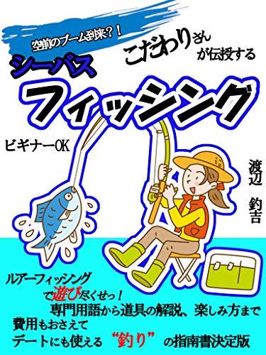 こだわりさんが伝授するシーバスフィッシング: 【釣り入門】【初心者】【釣りバカ】