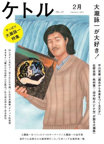 ケトル Vol.17 2014年2月発売号 [雑誌]の詳細を見る