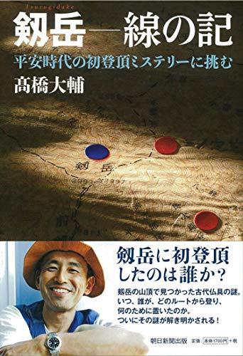 『剱岳—線の記』古代日本のファーストクライマーを探せ!