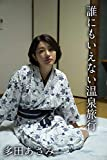 Tada Asami Darenimoienaionnsennryokou GUILD Digital Photobook (Japanese Edition)