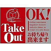 ウィンドウシール TakeOut OK 43865 (受注生産) [並行輸入品]
