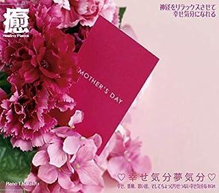 幸な気分で聞けるヒーリングピアノBGM「幸せ気分夢気分」著作権フリーBGM、心と体の処方箋