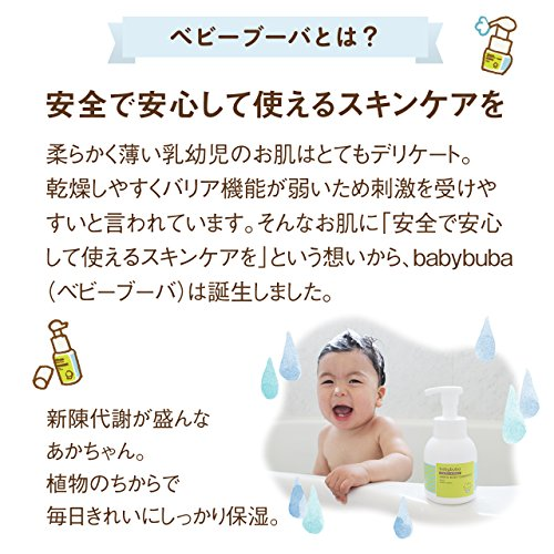 babybuba(ベビーブーバ)ベビーオイル【ベビーオーガニックオイル】しっとり保湿プッシュ式ノズルベビーマッサージベビースキンケア日本産リラックス効果(0ヵ月~)