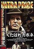 ウルトラプライス版 ジュリアーノ・ジェンマ くたばれカポネ HDマスター版《数量限定版》[DVD]