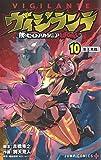 ヴィジランテ -僕のヒーローアカデミアILLEGALS- コミック 1-10巻セット