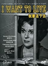 i want to live movie susan hayward