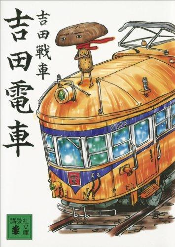 吉田電車 マル車シリーズ (講談社文庫)