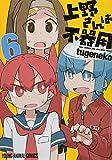 上野さんは不器用 6 (ヤングアニマルコミックス)