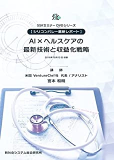 AI×ヘルスケアの最新技術と収益化戦略 [DVD]