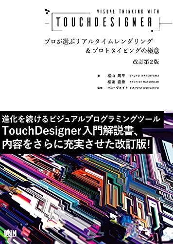 Visual Thinking with TouchDesigner プロが選ぶリアルタイムレンダリング&プロトタイピングの極意[改訂第2版]