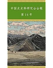 中国史史料研究会会報 第14号