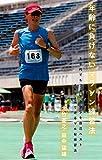 年齢に負けないマラソン練習法: 50代でもフルマラソンを自己ベスト2h33mで走るマル秘練習法