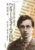 ある青年の覚え書・道半ば―ヘンリー・ジェイムズ自伝 第二巻、第三巻