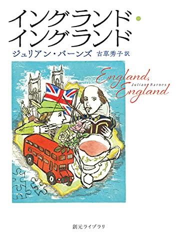 イングランド・イングランド (創元ライブラリ L ハ 3-1)