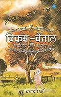 Vikram-Betal Paryavaran and Pradushan