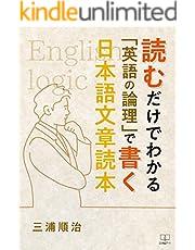 読むだけでわかる「英語の論理」で書く日本語文章読本(22世紀アート)