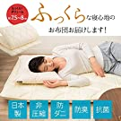 "EMOOR Japanese Futon Mattress Ones-2"" Twin Size (39x83in) Brown 3-Layered Non-Vacuum-Sealed Made in Japan #2"