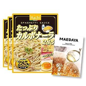 パスタ たっぷり カルボナーラ ソース 3袋 (285g×3) 6~9人前 生クリーム チーズ ベーコン 卵 使用 レトルト スパゲティ ソース グラタン リゾット ハンバーグ 非常食にも MAEDAYAマガジンセット