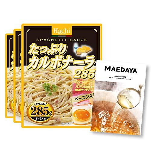 パスタ たっぷり カルボナーラ ソース 3袋 (285g×3) 6〜9人前 生クリーム チーズ ベーコン 卵 使用 レトルト スパゲティ ソース グラタン リゾット ハンバーグ 非常食にも MAEDAYAマガジンセット