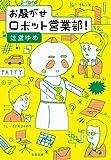 お騒がせロボット営業部! (文春文庫)