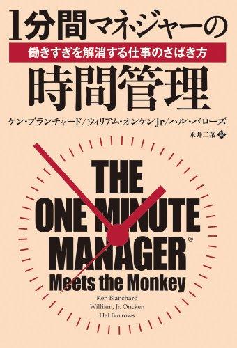 1分間マネジャーの時間管理の詳細を見る