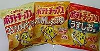 スナック菓子 ポテトチップス詰め合わせ 3種類 各1袋