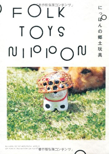 FOLK TOYS NIPPON ーにっぽんの郷土玩具の詳細を見る
