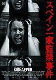 スペイン一家監禁事件(続・死ぬまでにこれは観ろ!) [DVD] image