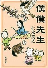 表紙: 僕僕先生(新潮文庫) | 仁木 英之