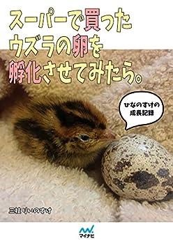 [三枝 りいのすけ]のスーパーで買ったウズラの卵を孵化させてみたら。~ひなのすけの成長記録~