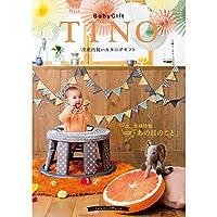 シャディ カタログギフト TINO (ティノ) ガレット 出産内祝い 包装紙:ハッピーバード