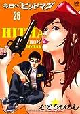 今日からヒットマン(26) (ニチブンコミックス)